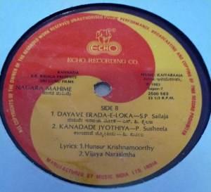 Nagara Mahime Kannada Film EP Vinyl Record by Ilayaraaja www.macsendisk.com1