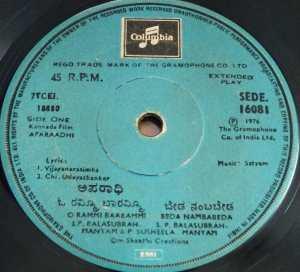 Aparaadhi Kannada Film EP vinyl Record by Sathyam 16081 www.macsendisk.com 1