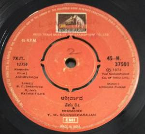 Ashirvaada Kannada Film EP vinyl Record by Upendrakumar 37501www.macsendisk.com 2