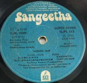 Bangaarada Jinke Kannada Film EP vinyl Record by Vijayabhaskar www.macsendisk.com 2