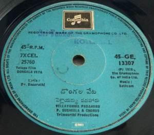 Dongala Veta Kannada Film EP vinyl Record by Sathyam 13307 www.macsendisk.com 2