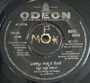 Edakallu Guddada Kannada Film EP vinyl Record by M Ranga Rao 8455 www.macsendisk.com 2