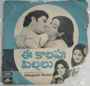 Ee Kaalapu Pillalu Telugu Film EP vinyl Record by Sathyam www.macsendisk.com 1