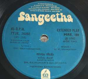Haalu Jenu Kannada Film EP vinyl Record by G K Venkatesh 26092 www.macsendisk.com 2