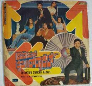 Operation Diamond Racket Kannada Film EP vinyl Record by G K Venkatesh www.macsendisk.com 2