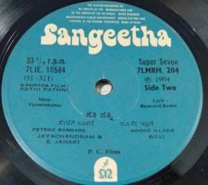 Pathi Pathni Kannada Film EP vinyl Record by Upendrakumar 10584 www.macsendisk.com 2