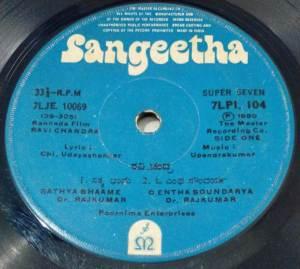 Ravichandra Kannada Film EP vinyl Record by Upendrakumar 10069 www.macsendisk.com 2