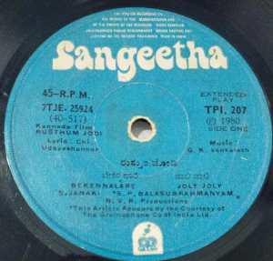 Rusthum Jodi Kannada Film EP vinyl Record by G K Venkatesh 25925 www.macsendisk.com 3