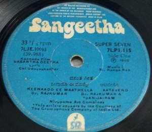 Vasantha Geetha Kannada Film EP vinyl Record by M Ranga Rao 10093 www.macsendisk.com 2