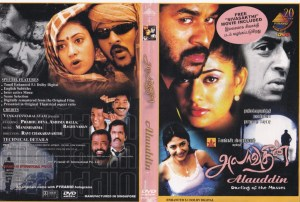 Alauddin Tamil movie DVD www.macsendisk.com 1