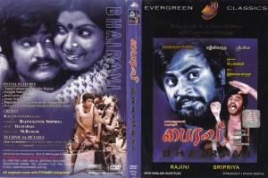 Bhairavi Tamil movie DVD www.macsendisk.com 1