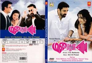 Manmadhan Ambu Tamil movie DVD www.macsendisk.com 1