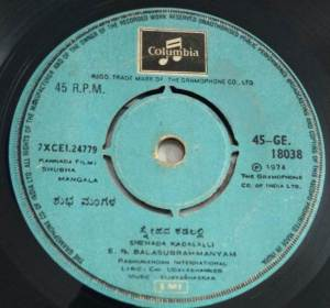 Shubha Mangala Kannada Film EP vinyl Record by Vijayabhaskar 18038 www.macsendisk.com 1