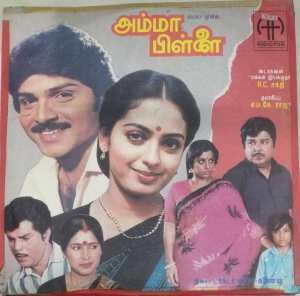 Amma Pillai Tamil Film LP VInyl Record by Shankar Ganesh www.macsendisk.com 1