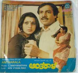 Anthrala Kannada Film EP Vinyl Record by L Vaidayanathan www.macsendisk.com 1