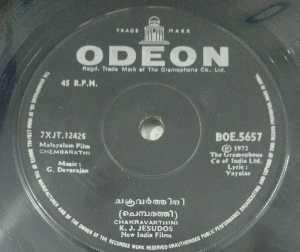 Chembaruthi Malayalam Film EP Vinyl Record by G Devarajan www.macsendisk.com 2