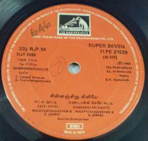 Chinnanchirukiliye Tamil Film EP Vinyl Record by G K Venkatesh www.macsendisk.com 2