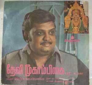 Devi Moogambigai Tamil LP VInyl Record by S P Balasubramaniam www.macsendisk.com 2