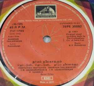 Dharmam Thalaikaakkum Tamil Film EP Vinyl Record by K V Mahadean www.macsendisk.com 2