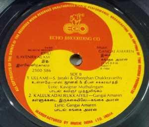 Idhu Ilarvenirkalam Tamil Film EP Vinyl Record by Gangai Ameran www.macsendisk.com 1