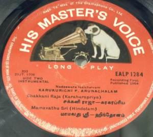 Instrumental Nadaswaram LP Vinyl Record by Karaikurichi P Arunachalam www.macsendisk.com 1