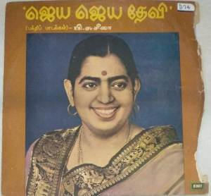 Jaya Jaya Devi Tamil Devotional LP VInyl Record by P Susheela www.macsendisk.com 1
