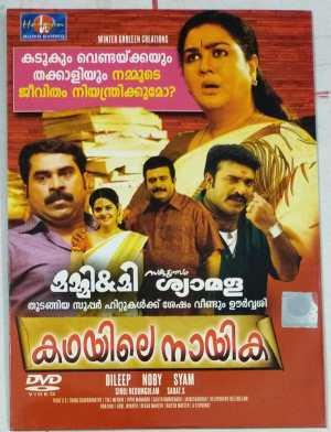 Kadhayile Nayika Malayalam movie DVD www.macsendisk.com 1