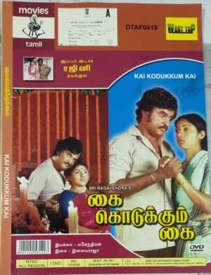 Kai Kodukkum Kai Tamil movie DVD www.macsendisk.com 1