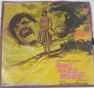 Karai Kadantha Kurathi Tamil Film EP Vinyl Record by Gangai Ameran www.macsendisk.com 1