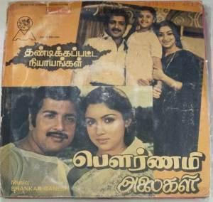 Powrnami Alaigal Tamil Film LP VInyl Record by Sankar Ganesh www.macsendisk.com 1