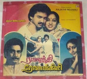 Rajathi Rojakili Tamil Film LP VInyl Record www.macsendisk.com 1