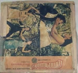 Saranaalayam Tamil Film LP VInyl Record by M S Viswawanthan www.macsendisk.com 1