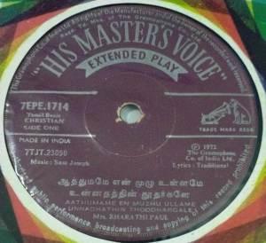 Tamil Basic Hindu Devotional songs EP Vinyl Record 1742 www.macsendisk.com 2