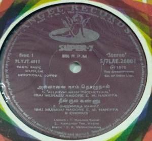 Tamil Basic Islamic Devotional songs EP Vinyl Record by Nagore E M haneefa 26001 www.macsendisk.com 1