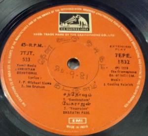 Tamil Christian Devotional songs EP Vinyl Record 1832 www.macsendisk.com 2