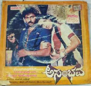 Asambhava Kannada Film EP Vinyl Record by Sankar ganesh www.macsendisk.com 2