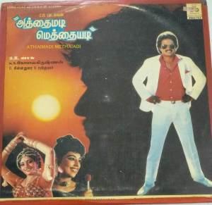 Athaimadi Methaiadi Tamil Film LP Vinyl Record by SR Vasu www.macsendisk.com 1