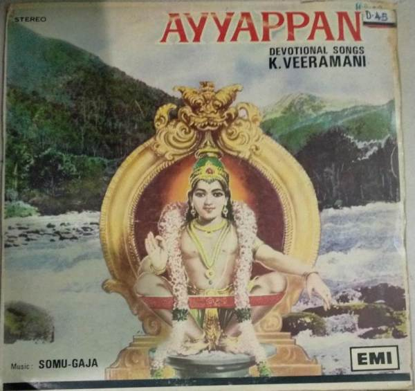 Ayyappan Hindu Devotional Tamil Film LP Vinyl Record by K Veeramani www.macsendisk.com 3