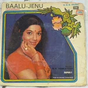 Baalu Jenu Kannada Film EP Vinyl Record by G K Venkatesh www.macsendisk.com 2