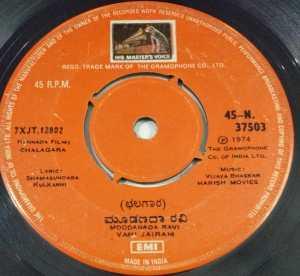 Chalagara Kannada Film EP Vinyl Record by Vijayabhaskar 37503 www.macsendisk.com 2