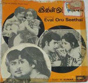 Eval Oru Seethai Tamil Film EP Vinyl Record by V Kumar www.macsendisk.com1