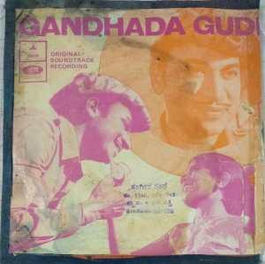 Gandhada Gudi Kannada Film EP Vinyl Record by Rajan Nagendra www.macsendisk.com 1