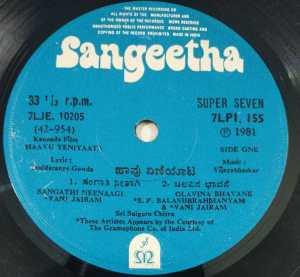 Haavu Yeniyaata Kannada Film EP Vinyl Record by Vijayabhaskar 155 www.macsendisk.com1