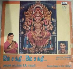 Hindi Devotional Tamil LP Vinyl Record by L R Easwari www.macsendisk. com 1
