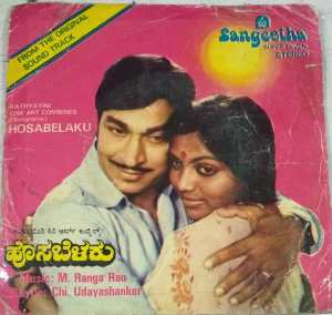 Hosabelaku Kannada Film EP Vinyl Record by M Ranga Rao www.macsendisk.com 1