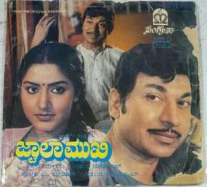 Jwalamukhi Kannada Film EP Vinyl Record by M Ranga Rao www.macsendisk.com 2