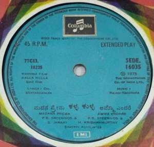 Kalla Kulla Kannada Film EP Vinyl Record by Rajan Nagendra 16035 www.macsendisk.com 2
