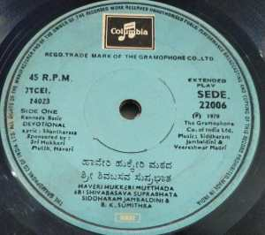 Kannada Basic Devotional EP Vinyl Record 22006 www.macsendisk.com 2