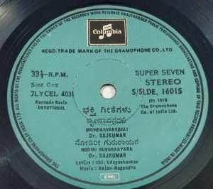 Kannada Basic Devotional EP Vinyl Record by Dr Rajkumar -Rajan Nagendra 16015 www.macsendisk.com 2