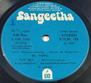 Kannada Basic Devotional EP Vinyl Record by M Ranga Rao 125 www.macsendisk.com 2